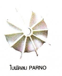 ใบพัด PARNO