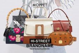 กระเป๋าแบรนด์เนมไฮสตรีท (Hi-street Brandname) vs กระเป๋าแบรนด์เนมไฮเอนด์ (Hi-End Brandname) ต่างกันยังไง?