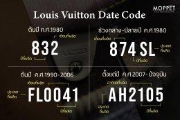 """วิธีอ่าน Date Code LV """"ฉบับมือใหม่"""""""