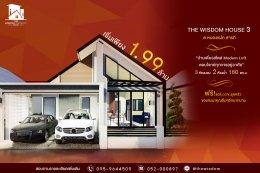 The Wisdom House 3 (บ้านกู่แดง)