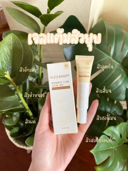 PUCHMARY NEW PRODUCT ACNE GEL