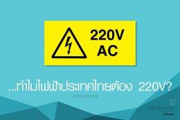 ทำไมไฟฟ้าประเทศไทยต้อง 220V?
