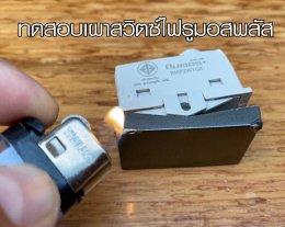 การทดสอบเผาไฟสวิตซ์ไฟ
