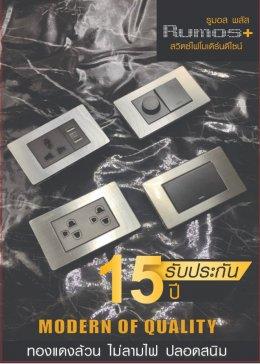Rumos plus Aluminium Frame