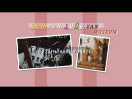 Pick A Craft Channel - บ้าน 100 อัน 1000 อย่าง พิพิธภัณฑ์งานแกะสลักไม้