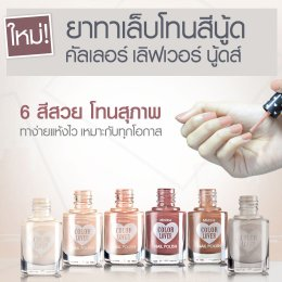 Mistine Color Lover Nudes Nail Polish 6 ml.