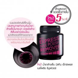 Mistine Express Nail Polish Remover 90 ml.