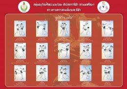 แม่ไม้ และลูกไม้มวยไทย ทั้ง 15 ท่า