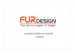Design, manufacture and installation of stores: SP Telecom Shop, Hot District, Chiang Mai Province