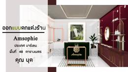 ออกแบบร้าน : Amsophie ประเทศบาร์เรน