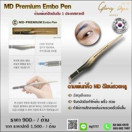 ด้ามเพ้นท์เกาหลี MD-Premium Embo Pen