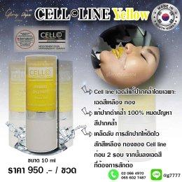 สีสักเกาหลี Cell Line Yellow