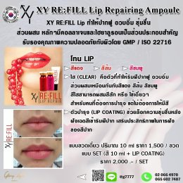 XY RE:FILL Lip Repairing Ampoule