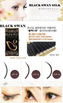 BLACK SWAN EYELASH