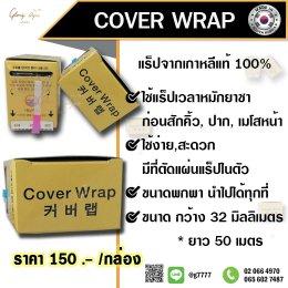 Cover Wrap แร็ปกล่องเหลือง