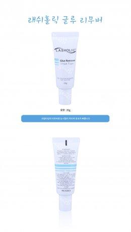 Lasholic Remover Cream