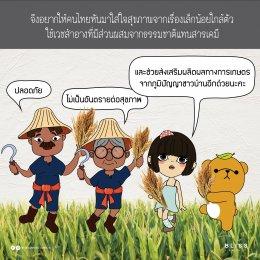 ร่วมส่งเสริมภูมิปัญญาไทย ใช้ข้าวหอมมะลิผลิตเครื่องสำอาง