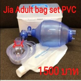 JIA Adult bag set PVC