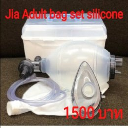 JIA Adult bag set silicone