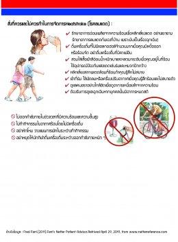 วิธีการจัดการHeatstroke (โรคลมแดด)