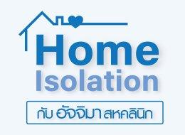 ศูนย์ (Home Isolation) อัจจิมาสหคลินิก สำหรับผู้ป่วยโควิดแยกกักตัวที่บ้าน