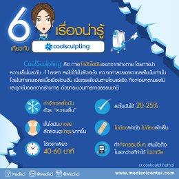 6 เรื่องน่ารู้ เกี่ยวกับ Coolsculpting