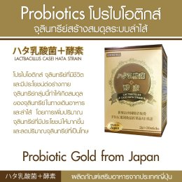 Probiotic Gold from Japan