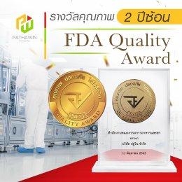 ปฐวิน คว้ารางวัล FDA Quality Award 2021 2 ปีซ้อน