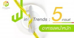 Win Trends : 5 เทรนด์อาหารลดน้ำหนัก