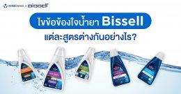 ไขข้อข้องใจ น้ำยา Bissell แต่ละสูตรต่างกันอย่างไร?