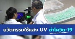 นวัตกรรมใช้แสง UV ฆ่าโควิด-19