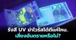 รังสี UV ฆ่าไวรัสได้ดีแค่ไหน..เสี่ยงอันตรายหรือไม่?