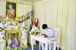 คบ.สุโขทัย จัดกิจกรรม ลงนามถวายพระพรชัยมงคล สมเด็จพระนางเจ้าฯ พระบรมราชินี