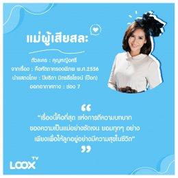 รวมสุดยอด บทบาทคุณเเม่ในละครไทย