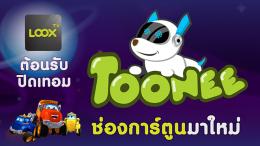 "LOOX TV ต้อนรับปิดเทอมน้องด้วยช่องการ์ตูนเพิ่มใหม่ ""TOONEE"""