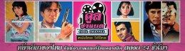 """""""คูล ชาแนล"""" ช่องภาพยนตร์ไทยคลาสสิคในวันวาน ตลอด 24 ชั่วโมง"""