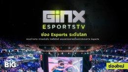"""ต้อนรับศักราชใหม่ เอาใจคอเกมด้วยช่องใหม่""""GINX Esports TV"""""""