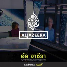 ช่องอัล จาซีรา AL Jazeera รับชมได้บน LOOX TV