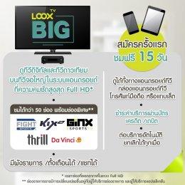 BIG Family แพกเกจใหม่จาก LOOX TV เอาใจคนมีครอบครัว