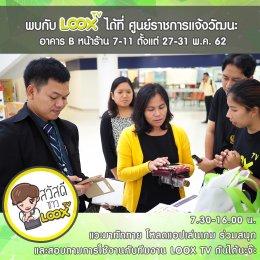 LOOX TV สัญจร ณ ศูนย์ราชการแจ้งวัฒนะ 27-31 พ.ค. 62
