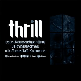 Program Recommend ทางช่อง thrill
