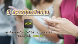 LOOX TV เรตติ้ง 30-7 ต.ค. 62