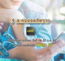 LOOX TV เรตติ้ง 16-22 ก.ย. 62