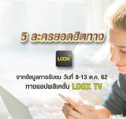 LOOX TV เรตติ้ง 8-13 ต.ค. 62