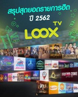สุดยอดเรตติ้ง LOOX TV ปี 2562