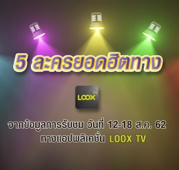 LOOX TV เรตติ้ง 12-18 ส.ค. 62