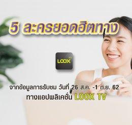 LOOX TV เรตติ้ง 26 ส.ค.- 1 ก.ย. 62