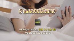 LOOX TV เรตติ้ง 22-28 ก.ค. 62