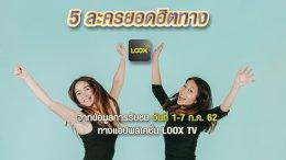 LOOX TV เรตติ้งละคร 15-21 ก.ค. 62