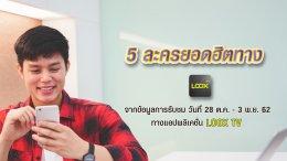 LOOX TV เรตติ้ง 28 ต.ค. - 3 พ.ย. 62